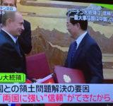 プーチン「最も大切な国は中国だ。中国と領土問題が解決したのは両国に強い信頼があるから」