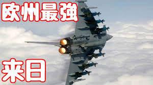 【英国】空自との共同訓練で来日中のユーロファイター・タイフーン、南シナ海上空を通過して帰国へ 中国をけん制か