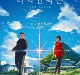 【韓国】 南北の指導者の身体が入れ替わる「君の権力は。」等、日本アニメ「君の名は。」のポスターのパロディ相次ぐ