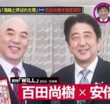百田尚樹「韓国とこんな合意書を交わしても破棄してきますよ?」安倍総理「韓国は破棄できませんよ」