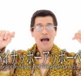 【悲報】ピコ太郎、反日だった