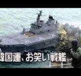 韓国海軍が新年早々、日本海にハープーンミサイル2発、魚雷、対戦爆弾を発射