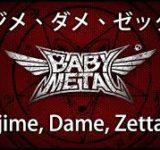 BABYMETALの神バンドのギタリスト藤岡幹大が急逝