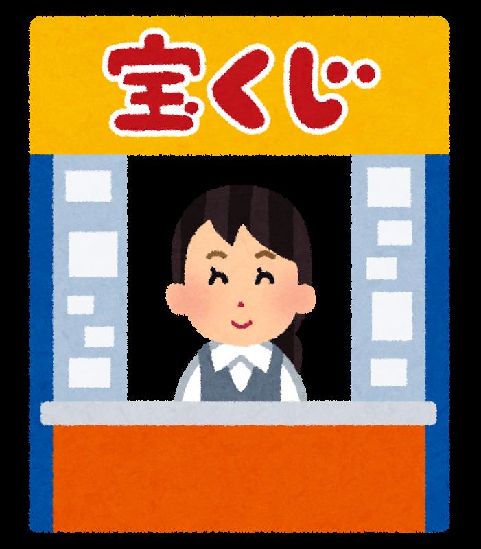 【宝くじ】ビンゴ形式の新しい宝くじ みずほ銀、4月発売
