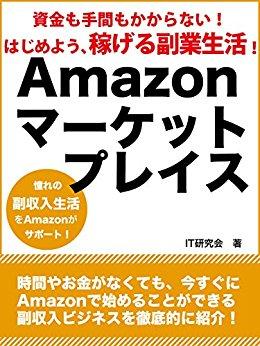 【注意喚起】Amazonで格安商品買いまくった結果wwwww