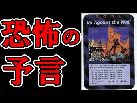 【イルミナティカード】北朝鮮が神奈川の米軍基地を核攻撃するという予言がある【第三次世界大戦】