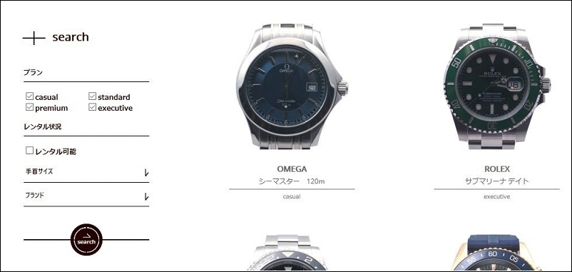 高級ブランド腕時計をレンタル「KARITOKE」–月額3980円から