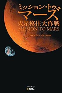 NASAが火星移住計画を発表!2018年から宇宙基地を建造し、2030年に火星に人を送る