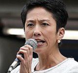 【都議選】民進党と日本第一党が演説バトル 蓮舫氏「夢を語るなら不都合な真実に向き合うべき」 桜井誠氏「お前のせいで夢が無くなるわ」