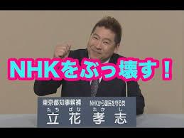 【報道テロ】NHK 東芝の公式発表にない韓国を勝手に加え事実の様に流布 受信料停止は「立花孝志」で検索