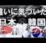 【中国メディア】日本製品の不買は効果がないのに、韓国製品の不買はなぜ効果が出たのか