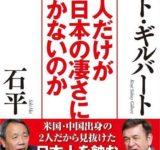 『日本人だけがなぜ日本の凄さに気づかないのか』 ケント・ギルバート、石平両氏が日中韓比較など激論交わす