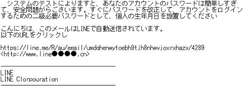 【スマホ】「あなたのパスワードは簡単しすぎ」 LINEをかたるフィッシングメールが拡散中