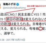 福島瑞穂のツイートが意味不能だと騒ぎに…まるで日本語を勉強中の外国人が書いたのかと思わせるような文章