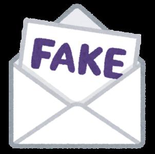 【詐欺】架空請求、メールからはがきへ 詐欺の手口アナログ回帰