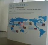 ソニーが本社に展示されている世界地図から韓国を消す → サムスンが世界地図から日本を消す