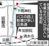 【外国人観光客トラブル】京都の住宅街に観光バスの列、トイレの拝借も