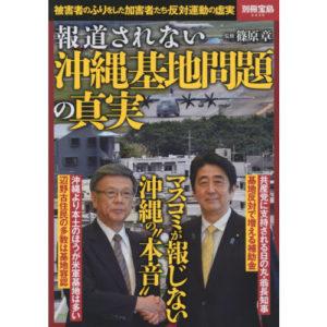 沖縄基地問題巡り不適切発言「中国や韓国などの勢力が、内部から日本を分断しようとしている」 後日現地取材し報告へ
