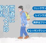 プロが教える雪道の歩き方 長靴は意外とよくない リュックで両手をフリーに やや前傾姿勢 歩幅は小さくベタ足で着地