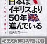 フランス人「日本はイギリスより50年進んでいる」イギリス人「日本はもっと世界的に高く評価されるべき」