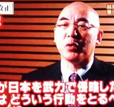 百田尚樹さん「売国新聞を支える読者も日本の敵」 朝日「差別的な発言に強く抗議します」