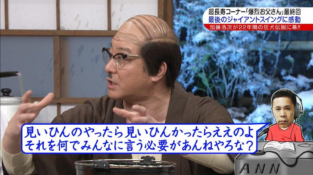 めちゃイケ岡村隆史さん、「嫌なら見るな」発言を正式謝罪