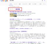 「嘘の新聞」と検索する→検索エンジンが「朝日新聞」を候補に 日本人の一般常識として正式に認定されたも同然