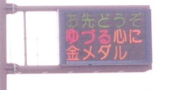 「熊本県警早速やりやがったなw」 交通情報版に「ゆづる心に金メダル」「安全運転大事だよねそだね~」
