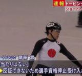 平昌五輪、ドーピング陽性反応の日本人選手は薬を盛られた!?「使おうと思ったことも無いし、無意識に体に入らないように気をつけてた」