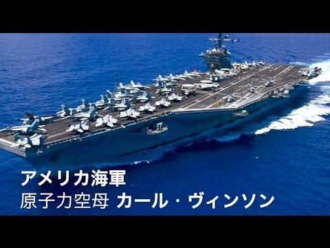 トランプ氏、独裁色強める習氏を牽制 ベトナムに原子力空母寄港…藤井氏「対中包囲網形成か」