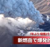「新燃岳が噴火すると数ヶ月後に大地震が起きている」とネットで話題に。専門家に因果関係を訊いてみた