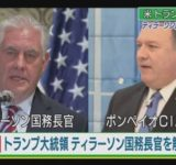 【対北朝鮮】 金正恩氏排除に言及も・・・強硬派のポンペオ国務長官