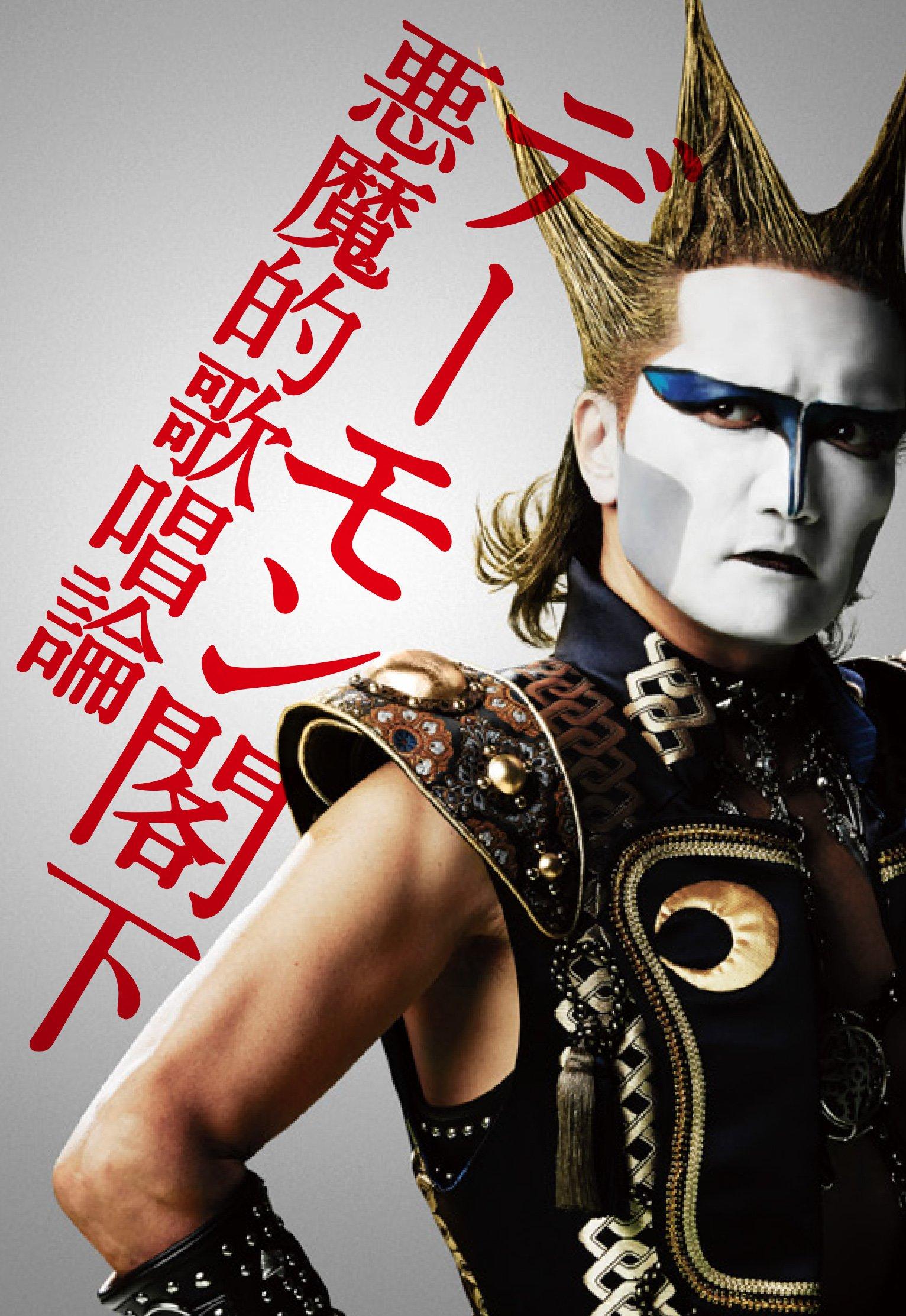 【アニメ速報】デーモン閣下、NHKアニメのキャラが「吾輩の姿の無断使用」であると激怒。