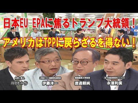 【国際】日欧EPA大枠合意 米政府「日欧EPAは脅威」
