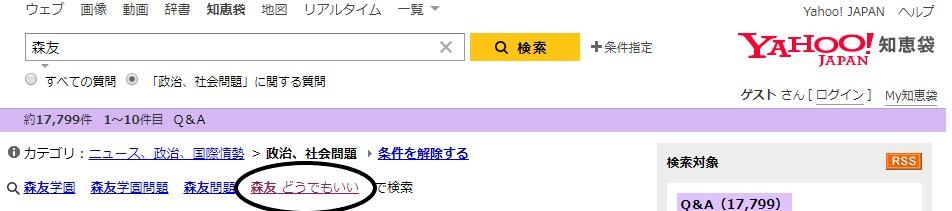 【Yahoo!知恵袋】「森友 どうでもいい」が関連ワードとして自動検出