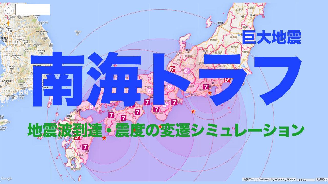 おまえら覚悟はいいか? 南海トラフ地震で日本、最貧国へ転落