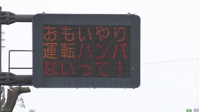 【地域】熊本県警、掲示板に「おもいやり運転ハンパないって!」にネット「県警半端ない」