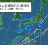 台風5号11日月曜、朝の通勤時間帯直撃で社蓄死亡\(^o^)/ピャー