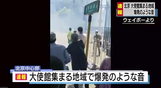 中国北京の米国大使館付近で爆発、テロか