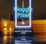 【スマホ】Google、日本への「Pixel」投入認める