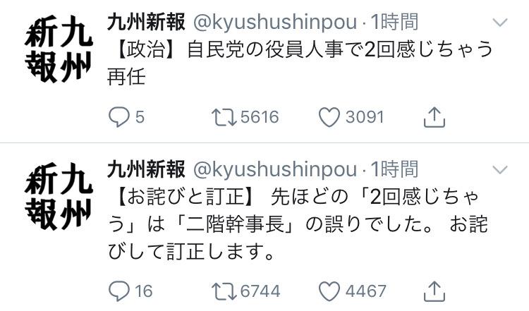 【訂正】九州新報「先ほどの「2回感じちゃう」は「二階幹事長」の誤りでした。 お詫びして訂正します」